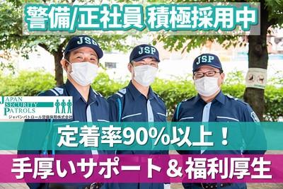 ジャパンパトロール警備保障 首都圏南支社(月給)90の求人画像