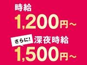 イーグルオー小樽店のアルバイト情報