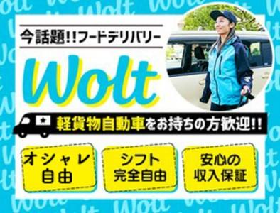 wolt(ウォルト)旭川/西瑞穂駅周辺エリア2の求人画像