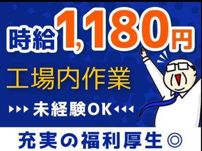 株式会社シーケル 水戸オフィスI 鹿島旭エリア[001]の求人画像