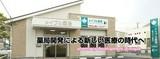 メイプル薬局 瓜島店のアルバイト