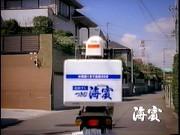 つきじ海賓 中田店のアルバイト情報