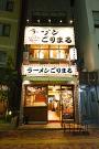 麺屋ごりまる 鶴舞駅前店のアルバイト情報