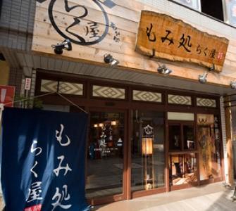 もみ処らく屋 町田店の求人画像