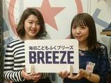 BREEZEイオンモール茨木店のアルバイト