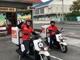 ピザ・ロイヤルハット 砥部高尾田店(デリバリー)のアルバイト