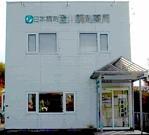 澄川調剤薬局のイメージ