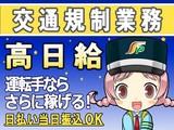 三和警備保障株式会社 国道駅エリア 交通規制スタッフ(夜勤)のアルバイト