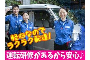 佐川急便株式会社 りんくう営業所(軽四ドライバー)・宅配便スタッフのアルバイト・バイト詳細