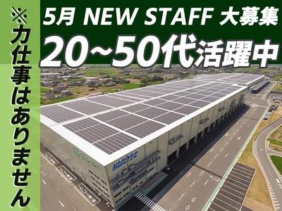 埼玉センコーロジサービス株式会社 加須PDセンター27[001]の求人画像