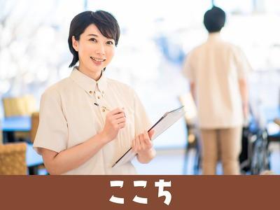 ここち多摩川・大田(介護職員初任者研修)の求人画像
