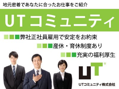 UTコミュニティ株式会社《JY-2701C》の求人画像