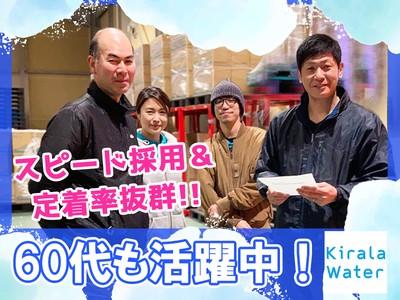 株式会社Kirala 富士山工場_20の求人画像