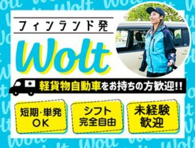 wolt(ウォルト)旭川/西瑞穂駅周辺エリア3の求人画像
