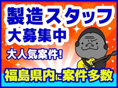 株式会社PMCテクニカ本宮エリア/FKOの求人画像