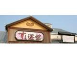 すし遊館 新倉敷店のアルバイト