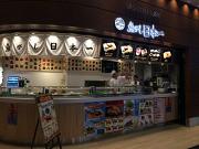 立喰い寿司 魚がし日本一 羽田空港国際線ターミナルスカイキッチン店のアルバイト情報