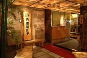 日本海庄や 池袋北口店のアルバイト情報