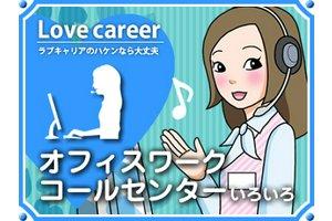 コールセンター/データ入力/事務(登録制)★登録だけでも大歓迎!!
