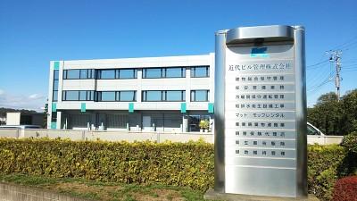 近代ビル管理株式会社(ポーライト株式会社熊谷工場)のアルバイト情報