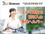 ベネッセ介護センター 鶴ヶ谷のアルバイト