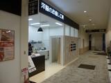 洋服のお直し工房イオンタウン成田富里店のアルバイト