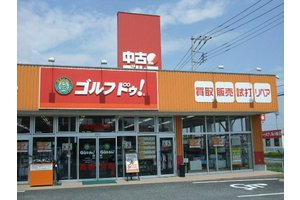 ゴルフ・ドゥ 大宮丸ヶ崎店