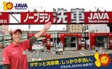 カナイ石油株式会社 JAVA高崎インター店のアルバイト