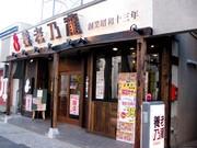 養老乃瀧 長野駅前店のアルバイト情報