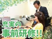 株式会社ベルシステム24 スタボ京橋/003-60069のアルバイト情報