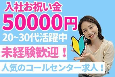 株式会社日本パーソナルビジネス 川崎エリア(コールセンター)の求人画像