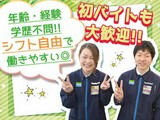 ファミリーマート 曽根崎一丁目店のアルバイト