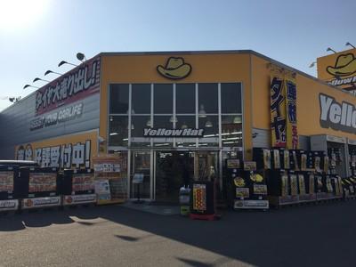 イエローハット 浦和美園店(販売スタッフ)のアルバイト情報