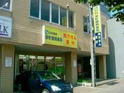 栄町調剤薬局のアルバイト情報