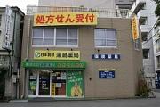 湯島薬局のアルバイト情報