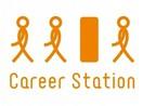 株式会社キャリアステーションのアルバイト
