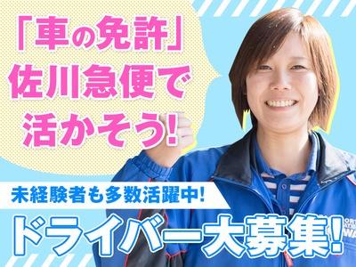 佐川急便株式会社 竜王営業所(軽四ドライバー)のアルバイト情報