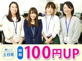 佐川急便株式会社 越谷営業所(コールセンタースタッフ)のアルバイト