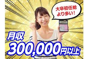 株式会社サンビレッジ_M西_五条(京都市営)/2003esO2R・携帯電話販売スタッフのアルバイト・バイト詳細