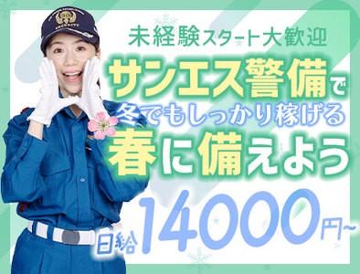 サンエス警備保障株式会社 東京本部(31)の求人画像