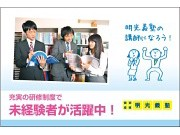明光義塾 曙橋教室のアルバイト求人写真2
