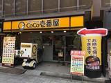 カレーハウスCoCo壱番屋 西区阿波座一丁目店
