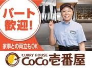カレーハウスCoCo壱番屋 西区阿波座一丁目店のアルバイト情報
