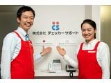 株式会社チェッカーサポート ドンキ小倉店(6609)