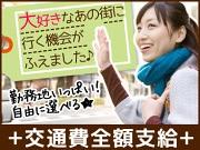 ミレ・キャリア(聖蹟桜ヶ丘パチンコ店)のアルバイト情報