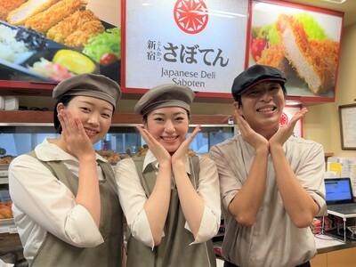 とんかつ 新宿さぼてん パサール三芳PA上り店のアルバイト情報