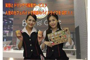ビーンズカフェ ワンダーランドうきはバイパス店・ワゴンサービススタッフ、キッチンスタッフのアルバイト・バイト詳細