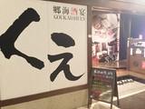 郷海酒宴 くえ 東京駅グランアージュ店のアルバイト