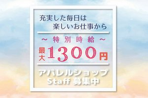 《札幌市中央区》駅近!大丸札幌のアパレル販売Staff募集!!