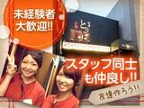 焼鳥とりっぱ 名駅店(学生)のアルバイト